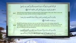 سورة الكهف - محمد النقيب