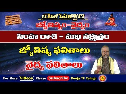 Xxx Mp4 సింహ రాశి మఖ నక్షత్రం జాతక ఫలాలు Magha Nakshatram Simha Rasi Phalithalu Yoga Manjari Pooja Tv 3gp Sex