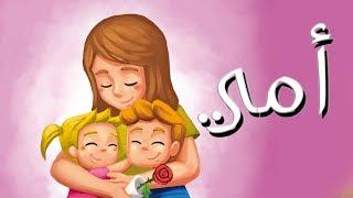 أنشودة أمي  (لحن الحديقة السرية) - Mother song in arabic - Chanson Maman en arabe