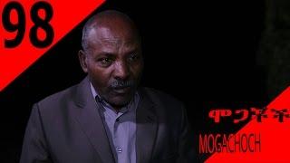Mogachoch EBS Latest Series Drama - S04E98 - Part 98