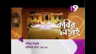 Kobir Lorai (Promo)