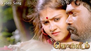 Kollidam - Velli Nilave Video Song | Nesam Murali, Ludhiya | Srikanth Deva