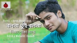 Bol Na Tui Bolna (  বলনা না তুই বলনা) Cover By Ayon Siddique ( বিছাপোকা ) Bichapoka