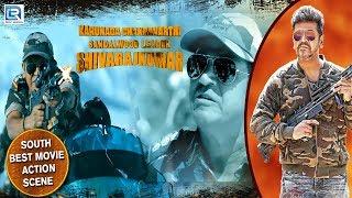 SHIVARAJKUMAR Best Action Scene | South Movie Fight Scene | Hindi Dubbed Movie Scene | RDC Movie