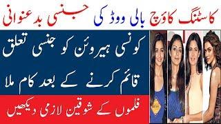 Bollywood ka Asli Chehra   Bollywood Heroins Success Stories   Spotlight