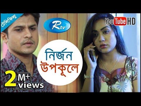 Nirjon Upokule -নির্জন উপকূলে   Niloy   Momo    Bangla Telefilm   Rtv