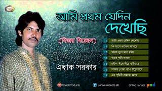 Esak Sarkar - Ami Prothom Jedin Dekhechi | আমি প্রথম যেদিন দেখেছি | Bijoy Bicched