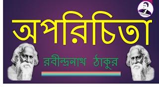 অপরিচিতা | রবীন্দ্রনাথ ঠাকুর | Oporichita | Robindranath Tagore | HSC | 1