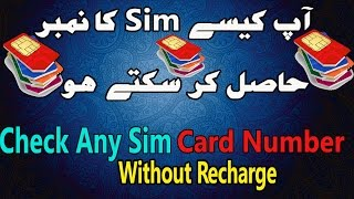How to check any sim card number just free without recharge (Urdu/Hindi)