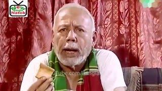 Bangla Natok | আমার বউ বেশী বুঝে Amar bou beshi bhuje Comedy Drama HD