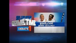 Ommen Chandy A Broken Idol? | Super Prime Time | Part 1 | Mathrubhumi News