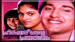 Malayalam full movie  Priyam vadaykoru Pranaya Geetham | Rahman, Baby Shalini, nadiya Moidu movies