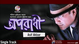 Oporadhi ||  By Asif Akbar || Single Track ||  HD .mp4