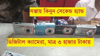 Used Digital Camera Price, Second Hand Camera in BD Price|| Daily Needs