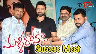 Malli Raava Movie Success Meet | Sumanth, Akanksha Singh