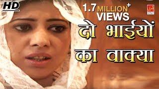 Do Bhai Ka Waqia | Islami Waqiat | Tasleem Aasif | 2016 | Full Video | HD | Shree Cassette Islamic