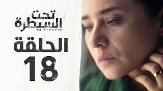 مسلسل تحت السيطرة HD - الثامنة عشر ( 18 ) بطولة نيللي كريم - Ta7t Elsaytra Series Eps 18