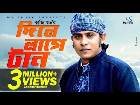 Xxx Mp4 Dile Laage Taan Kazi Shuvo Rabbi RB Bangla New Song 2017 3gp Sex