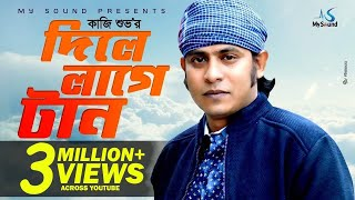 Dile Laage Taan | Kazi Shuvo | Rabbi RB | Bangla New Song 2017