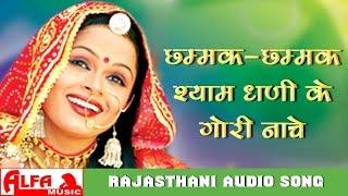 Shyam Dhani Ke Gori Nache Rajasthani DJ Song | Alfa Music & Films