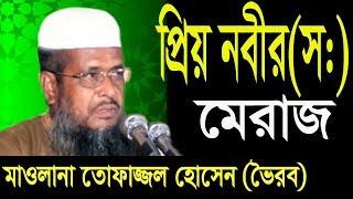 প্রিয় নবীর মেরাজ | Mawlana Tofazzal Hossain | Bangla Waz | Azmir Recording | 2017