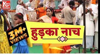 हुडका नाँच  । Hurka Nach | Aini Ye Hari Rauwa Paidal Yetna | Mukhlal Prasad || Kcp songs