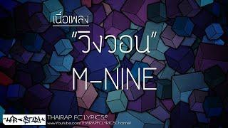 วิงวอน - M-NINE (เนื้อเพลง)