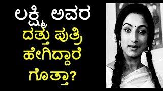 Kannada Actress Lakshmi Family Photos | Lakshmi Actress  | Lakshmi | Drama Juniors | Kannada Actress
