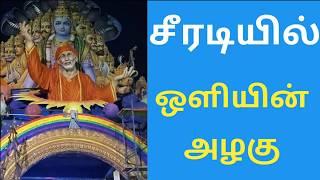 சீரடி சாய்பாபா ஒளியில் மின்னும் கோவில்