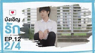 [Official] บังเอิญรัก Love by chance   EP.12 [2/4]