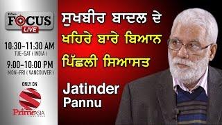 Prime Focus #66_Jatinder Pannu- ਸੁਖਬੀਰ ਬਾਦਲ ਦੇ ਖਹਿਰੇ ਬਾਰੇ ਬਿਆਨ ਪਿੱਛਲੀ ਸਿਆਸਤ (Prime Asia Tv)