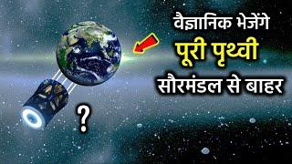वैज्ञानिक भेजेंगे पूरी पृथ्वी को सौरमंडल से बाहर - कैसे ? | Can We Move The Earth To New Orbit?