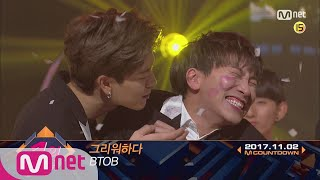Top in 1st of November, 'BTOB' with 'Missing you', Encore Stage! (in Full) M COUNTDOWN 171102 EP.547