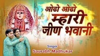 BEST JEEN MATA BHAJAN   ODHO ODHO MHARI JEEN BHAWANI BY SAURAV MADHUKAR...JAI JEEN MATA JI