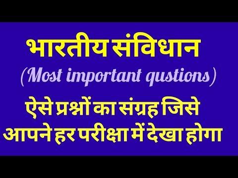 Xxx Mp4 भारतीय संविधान के सबसे महत्वपूर्ण प्रश्नों के उत्तर Indean Polity 3gp Sex