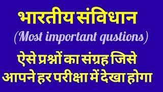 भारतीय संविधान के सबसे महत्वपूर्ण प्रश्नों के उत्तर (indean polity)