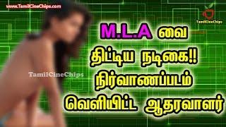 MLA வை திட்டிய நடிகை!! நிர்வாணப்படம் வெளியிட்ட ஆதரவாளர் | Tamil Cinema News | - TamilCineChips