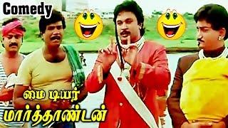 Goundamani And Chinni Jayanth Super Hit Comedy Full Hd| My Dear Marthandan| Prabhu, Kushboo