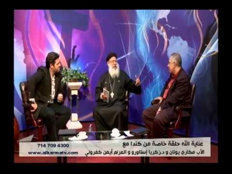 ابونا مكاري يونان و د.زكريا ستاورو و المرنم أيمن كفروني