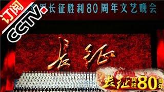 《永远的长征——纪念红军长征胜利80周年文艺晚会》 20161022 | CCTV