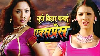 New Bhojpuri Hot Movies Full - Up Bihar Bambai Express - भोजपुरी मूवी - BhojpuriHits