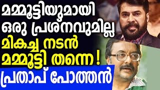 Mammootty is the best actor, says Pratap Pothen