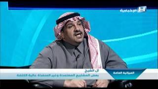 آل الشيخ: المملكة تسعى إلى كفاءة الإنفاق وليس تخفيضه
