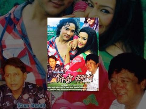 Xxx Mp4 TIMRO KASAM New Nepali Full Movie Ft Subash Meche Pujana Pradhan Dinesh DC 3gp Sex