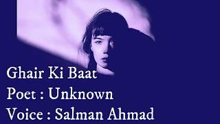 Ghair Ki Baton Ka Akhir Aitbaar Aa Hi Gaya - Urdu - Hindi Ghazal - Jashn-e-Umeed