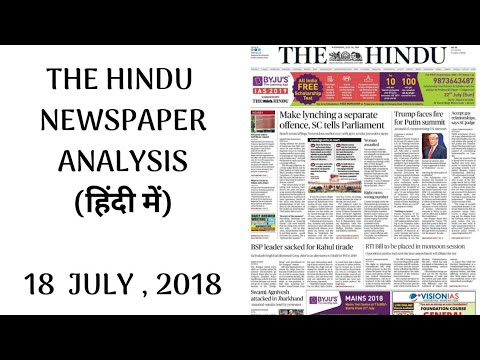 Xxx Mp4 Today S 18 July 2018 The Hindu Newspaper Discussion And Editorial Analysis In Hindi हिंदी में 3gp Sex