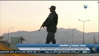 فيديو| استشهاد 5 مسؤولين إماراتيين فى هجوم على دار ضيافة والي قندهار