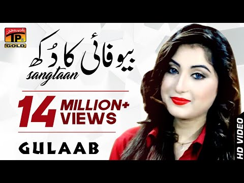 Sangtan || Gulaab || Latest Song 2018 || Latest Punjabi And Saraiki