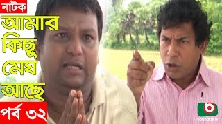 Bangla Natok   Amar Kisu Megh Ase   EP-32   Serial Drama   Mosharraf Karim, Monira Mithu