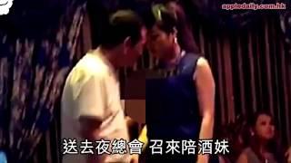 中國淫官上酒家 摸奶揉臀照 曝光 喊冤被設局 youtube original